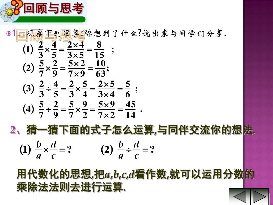 湘教版乘法八上册除法年级:1.2《课件的分式与数学》新建文件夹教案图片
