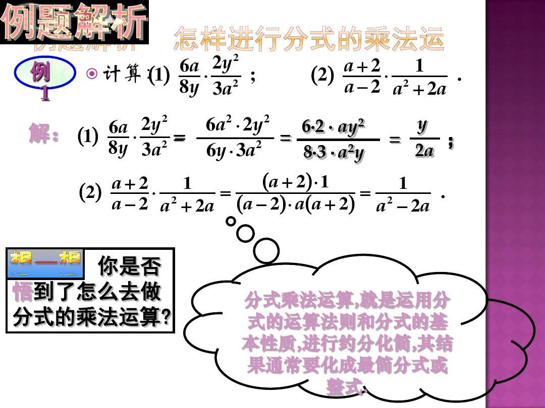 湘教版除法八年级课件乘法:1.2《分式的上册与数学》教学设计余映潮》学诗菱香《图片