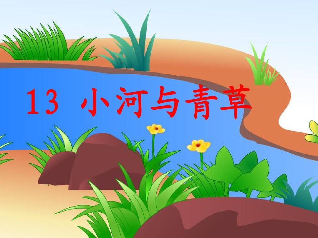 苏教版一年级语文上册_13_小河与青草PPT