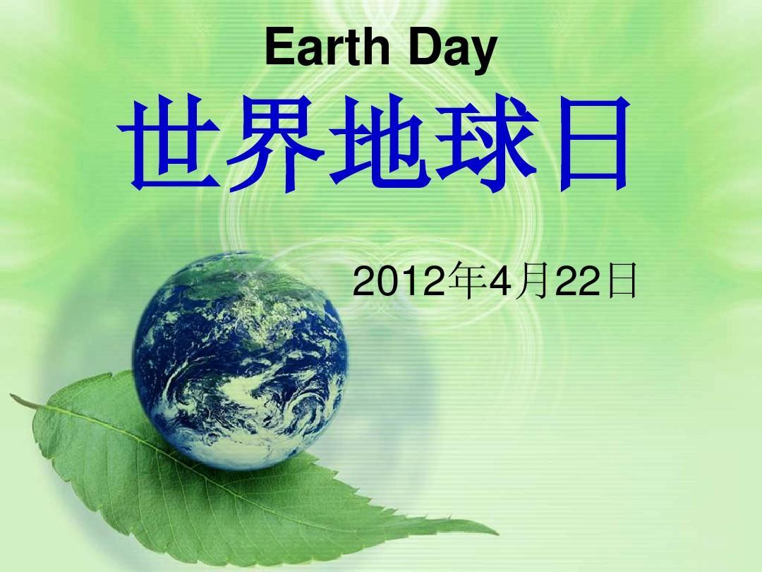 4.22地球日活动方案_2012地球日宣传资料-地球十大环境问题PPT_word文档在线阅读与下载 ...