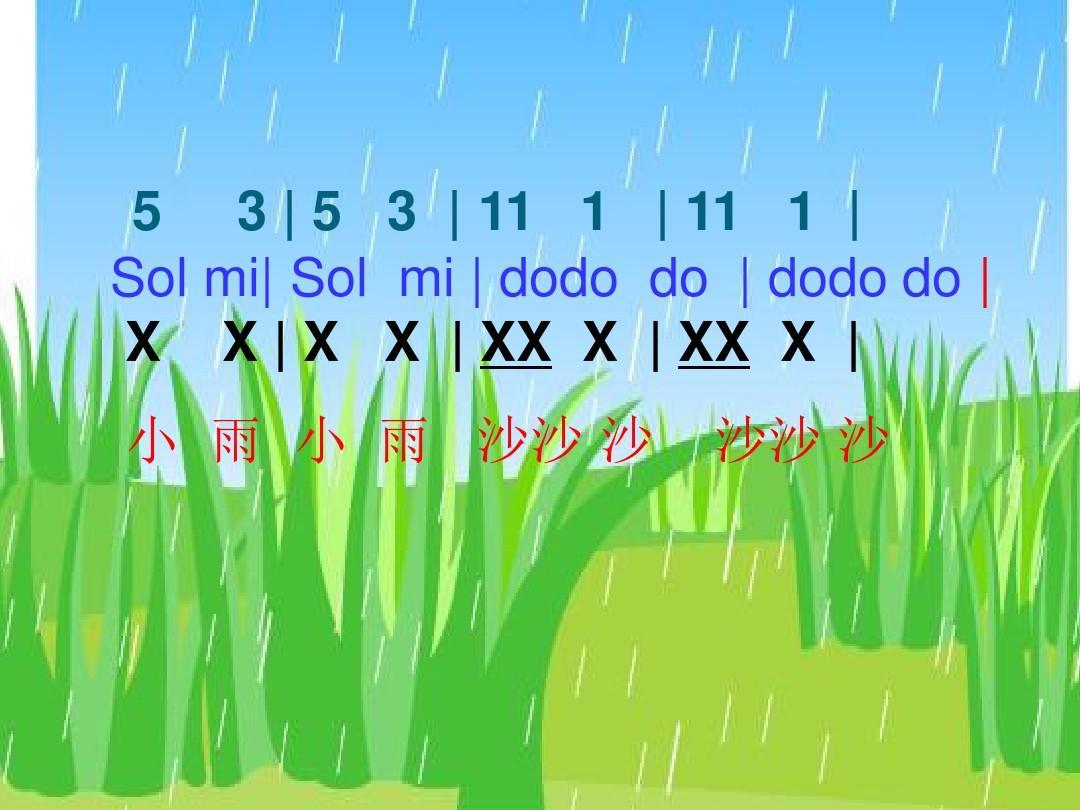 一年級下音樂課件-小雨沙沙3-人音版(簡譜)ppt圖片