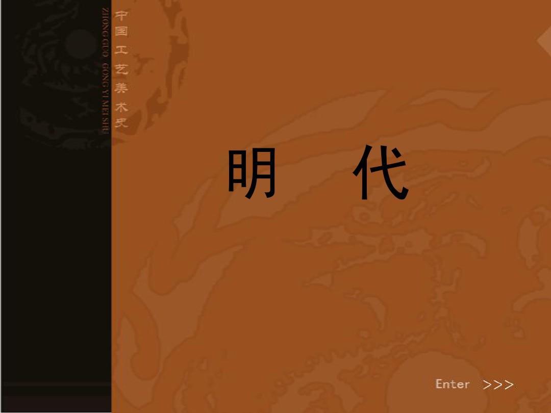 第九章 明代工艺美术-王静编