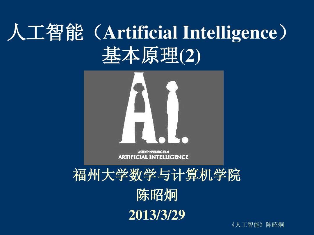 人工智能_ai讲稿2(知识表示)ppt图片