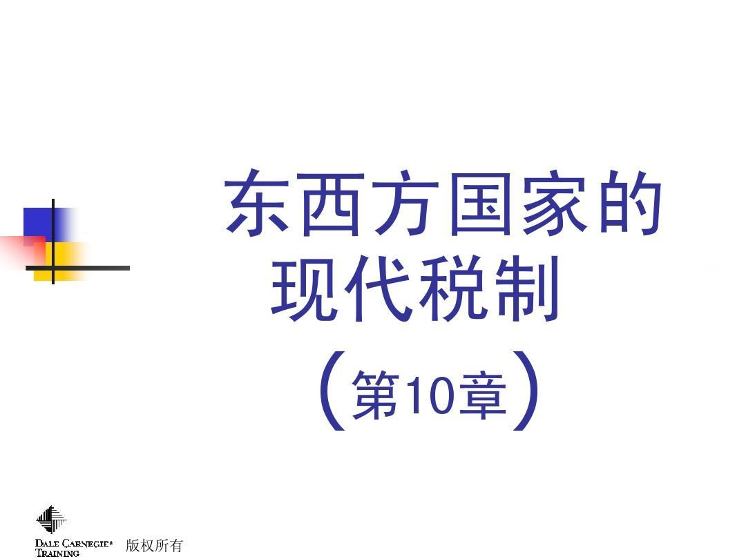 第十章 东西方国家的现代税制(公共财政学讲义-清华大学 刘玲玲)