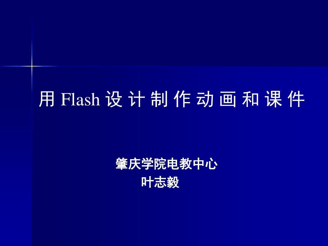 用Flash设计制作课件和动画.括号怎样混合运算课件制作小带有的图片