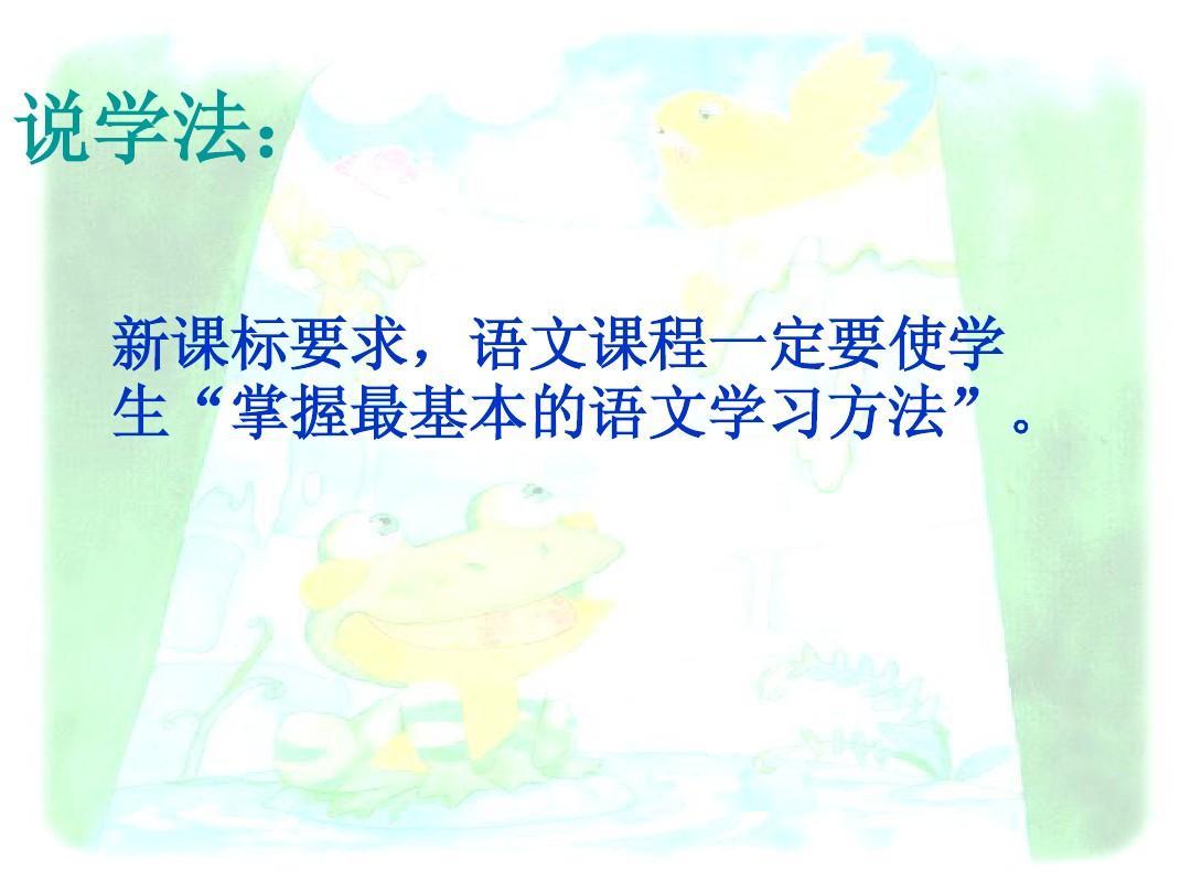 坐井观天教学设计模板的树叶课件课件雪说课稿可贵的沉默说课人物概论形象设计蓝色图片
