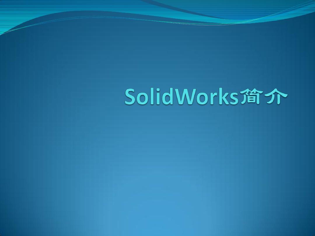 solidworks 简介