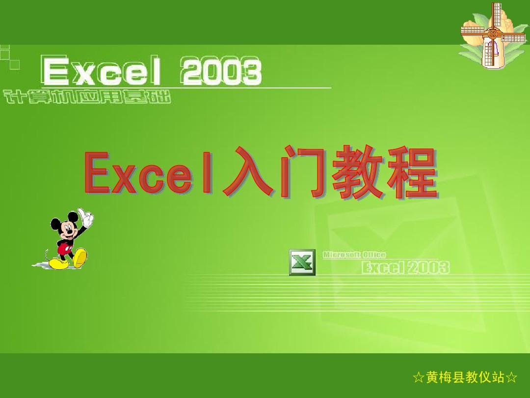 EXCEL2003之入门基础教程PPT