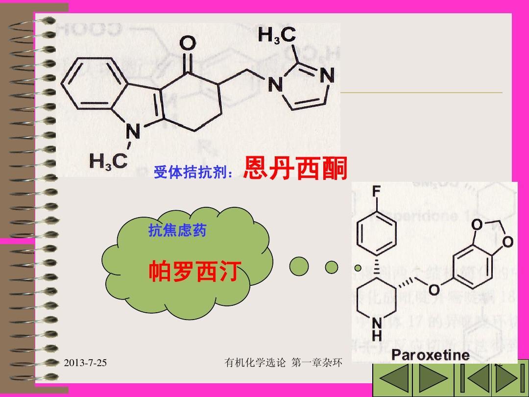 有机化学选论 第一章杂环图片