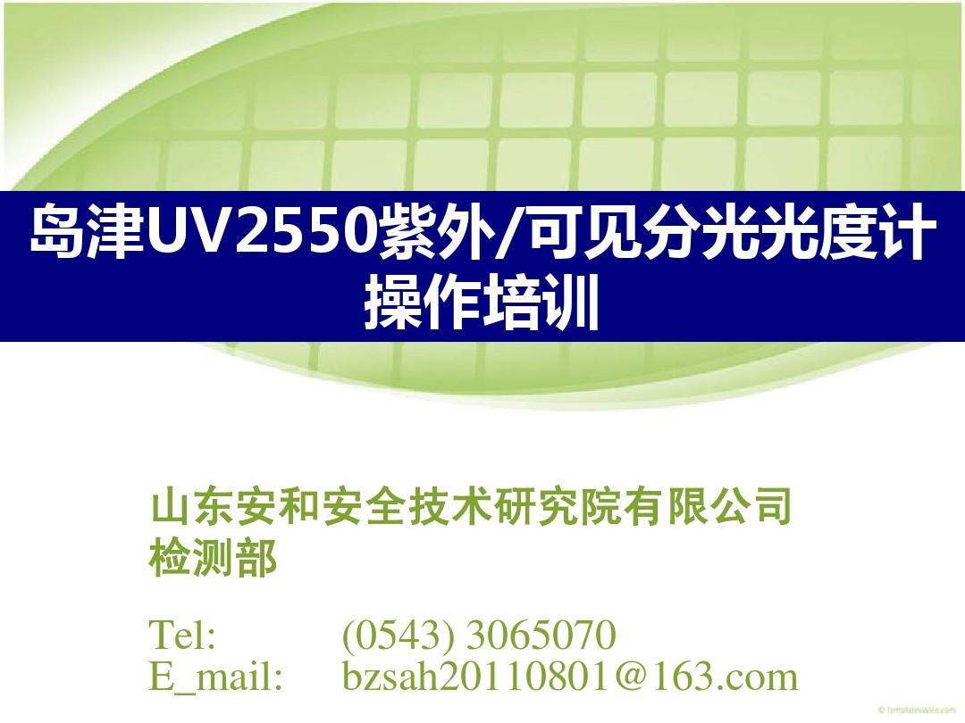 日本岛津UV2550分光光度计 操作培训PPT