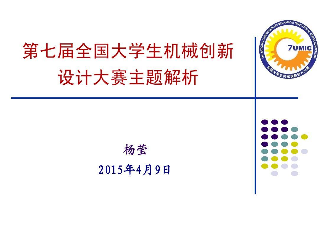 第七届全国大学生机械创新设计大赛主题解析-杨莹ppt图片