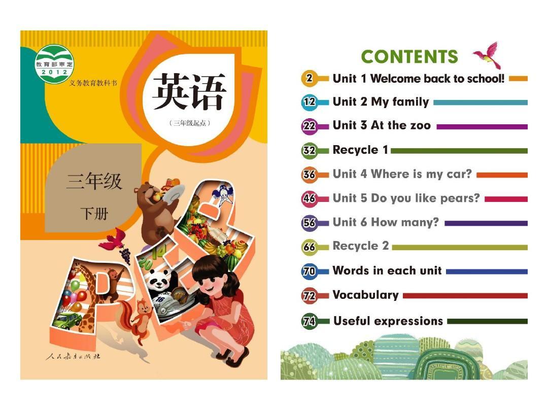 人教版三年级下册英语原版电子课本