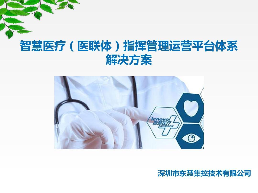 智慧医疗(医联体)平台体系解决方案
