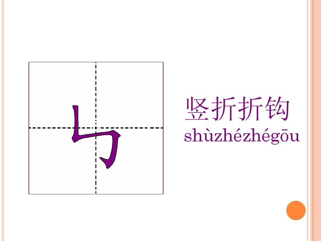笔画笔顺ppt  第9页 (共20页,当前第9页) 你可能喜欢 汉字书写笔顺图片