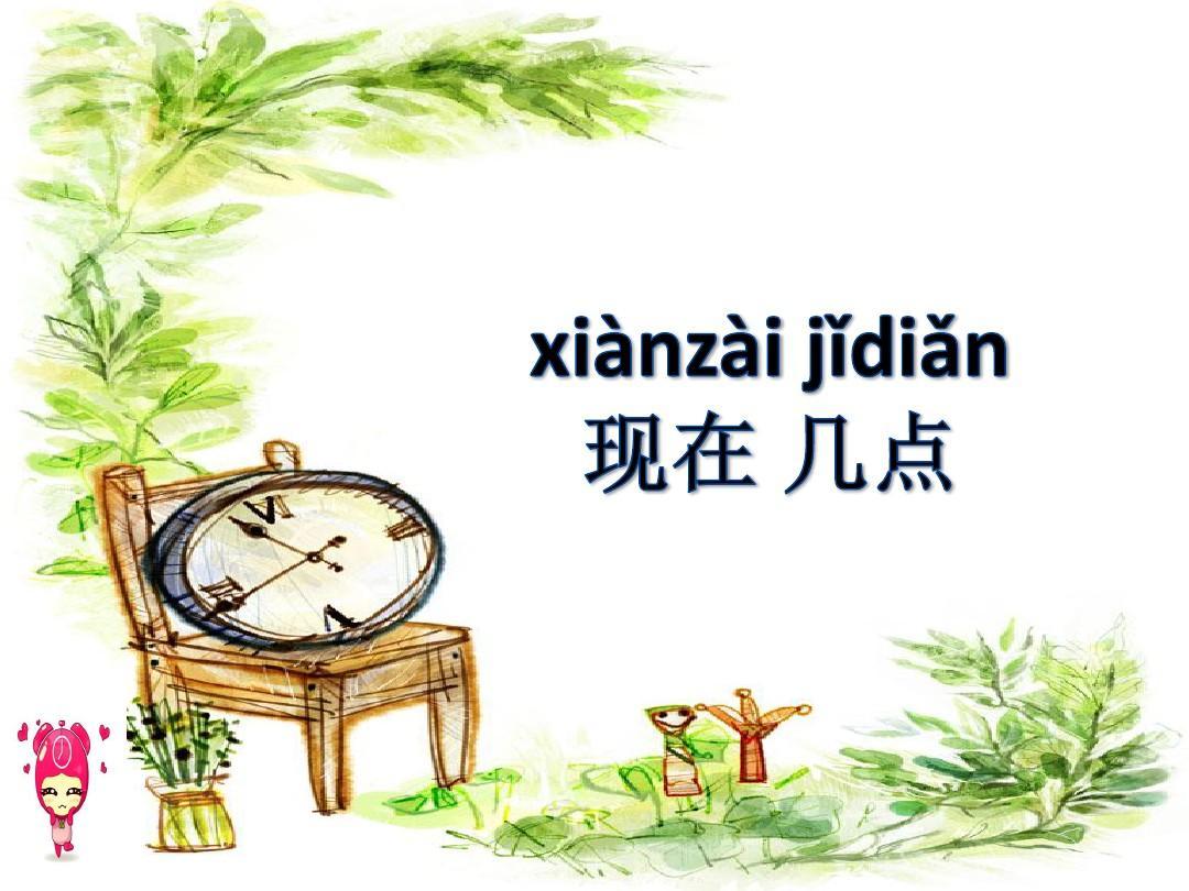 快乐汉语 现在几点