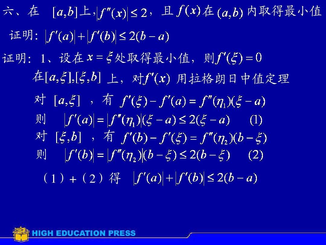 专升本数学历年考卷答案 大学数学考试试卷 高等数学ppt图片