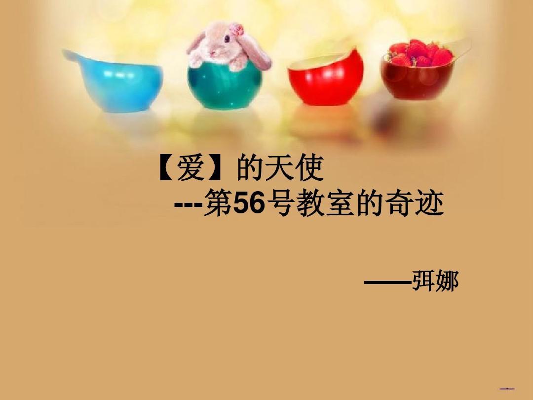 读《第56号教室的奇迹》后感__弭娜[1]PPT