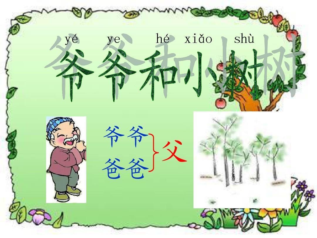 爷爷版一年级精品上册《雷雨和人教》语文课件ppt小树宣沫教学设计图片