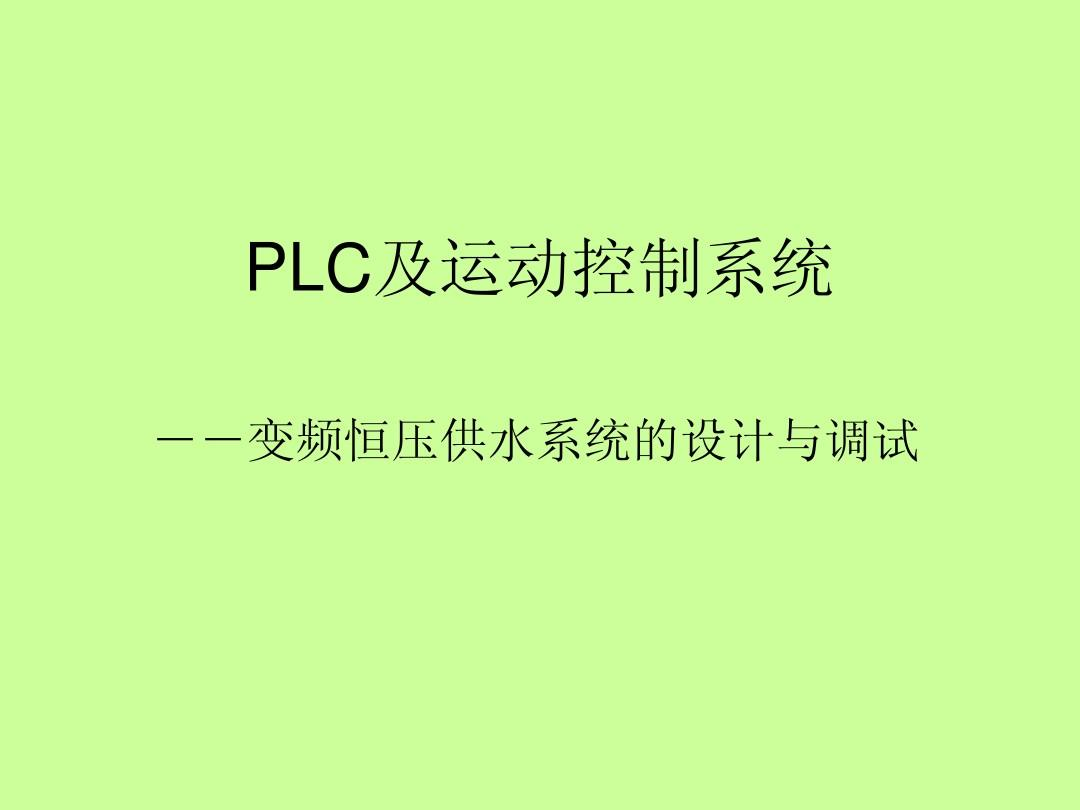 PLC及运动控制系统实验