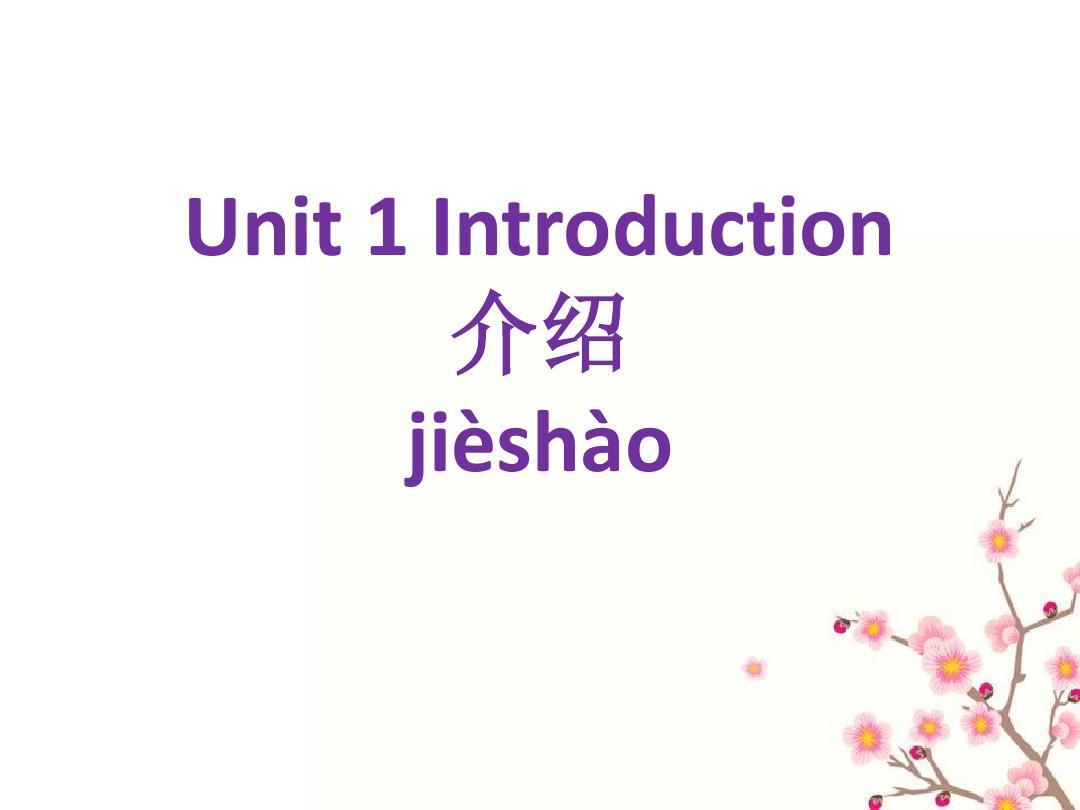 《跟我学汉语》Unit 1 Introduction