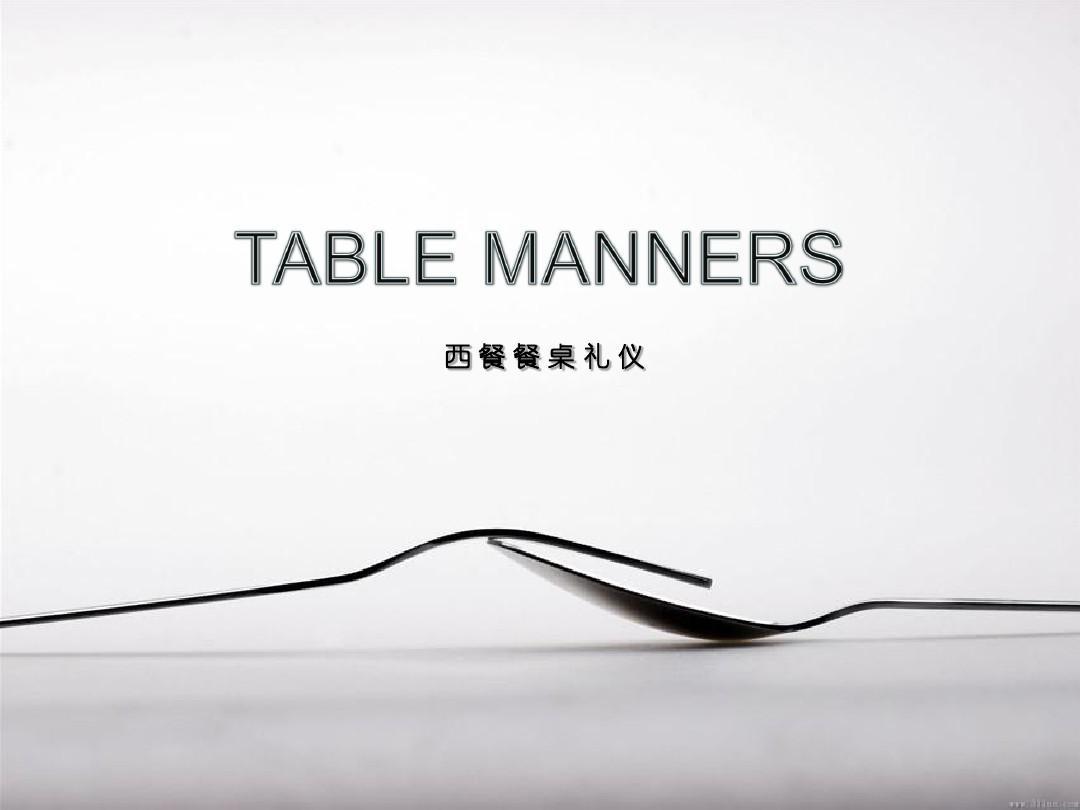 西餐餐桌礼仪ppt图片