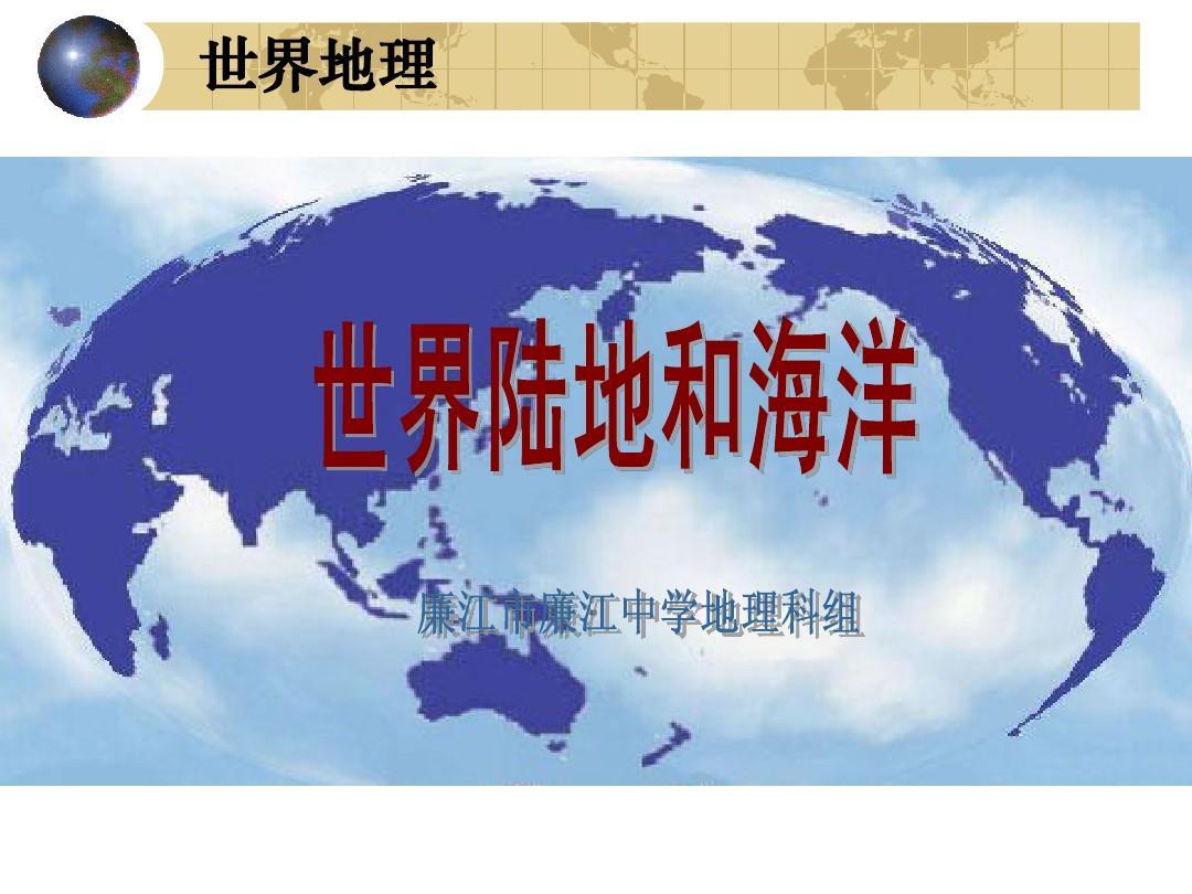 区域地理复习之世界地理