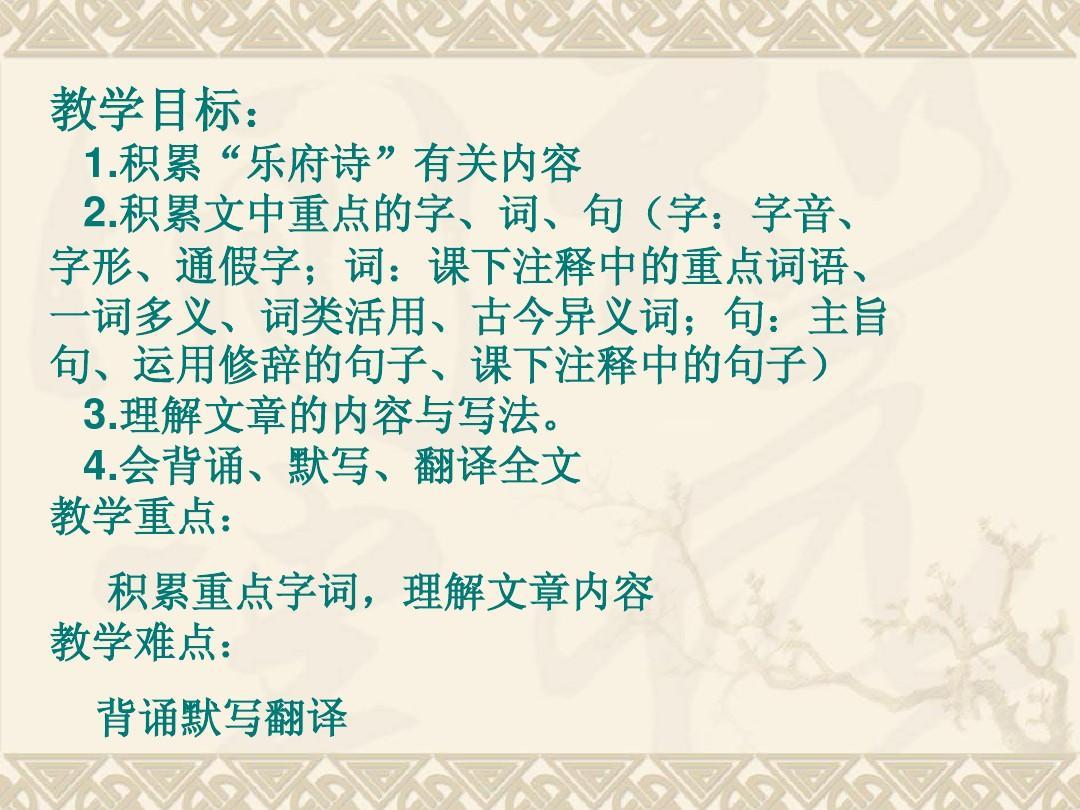 新木兰诗阅读答案_木兰诗阅读答案-木兰诗的阅读答案
