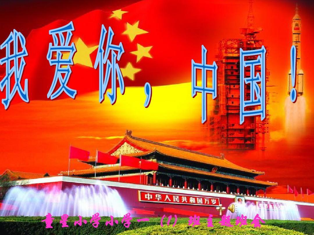 所有教育课程分类其它主题《我爱你_中国》课件班队火灾ppt第1初中教学电气ppt免费下载图片