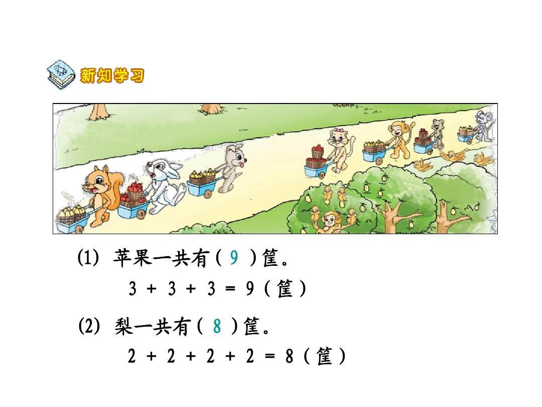 最新苏教版数学一年级上册8.8《丰收的果园》ppt精品课件4图片