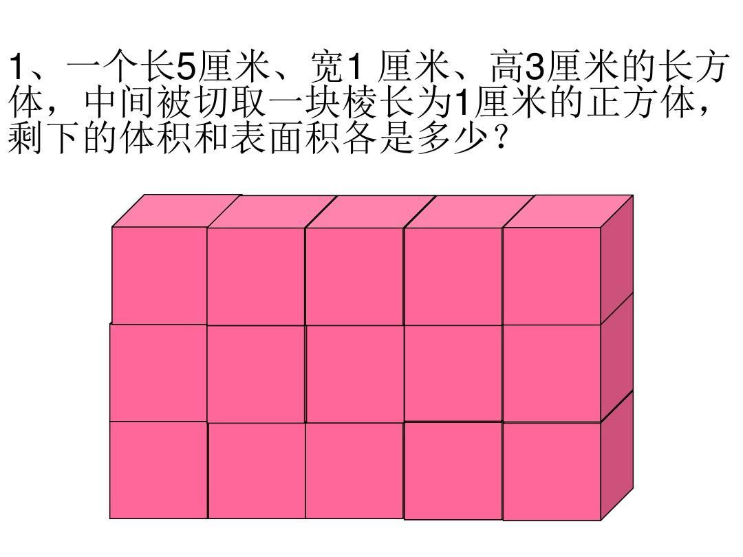 2016-2017年最新青岛版小学数学五年级下册长方体正方体表面积体积拼接和切割问题(精品)