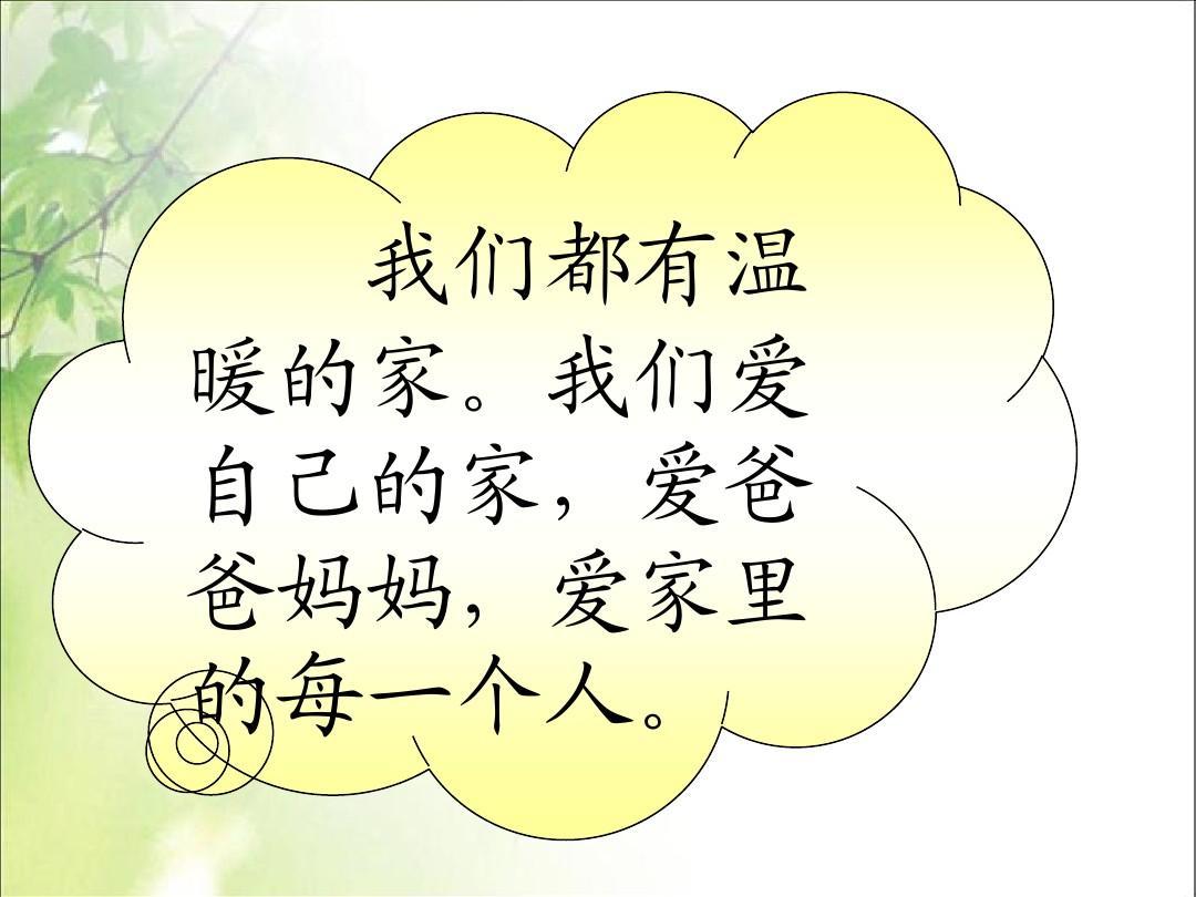 新人教版一年级语文下册一年级语文下册识字二_(2)