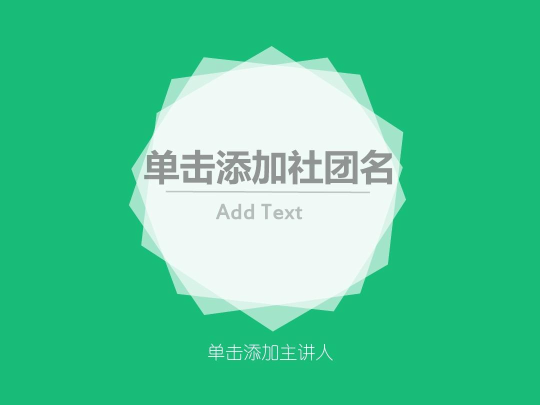 【精品模板】教学课件PPT万能模板 (24)
