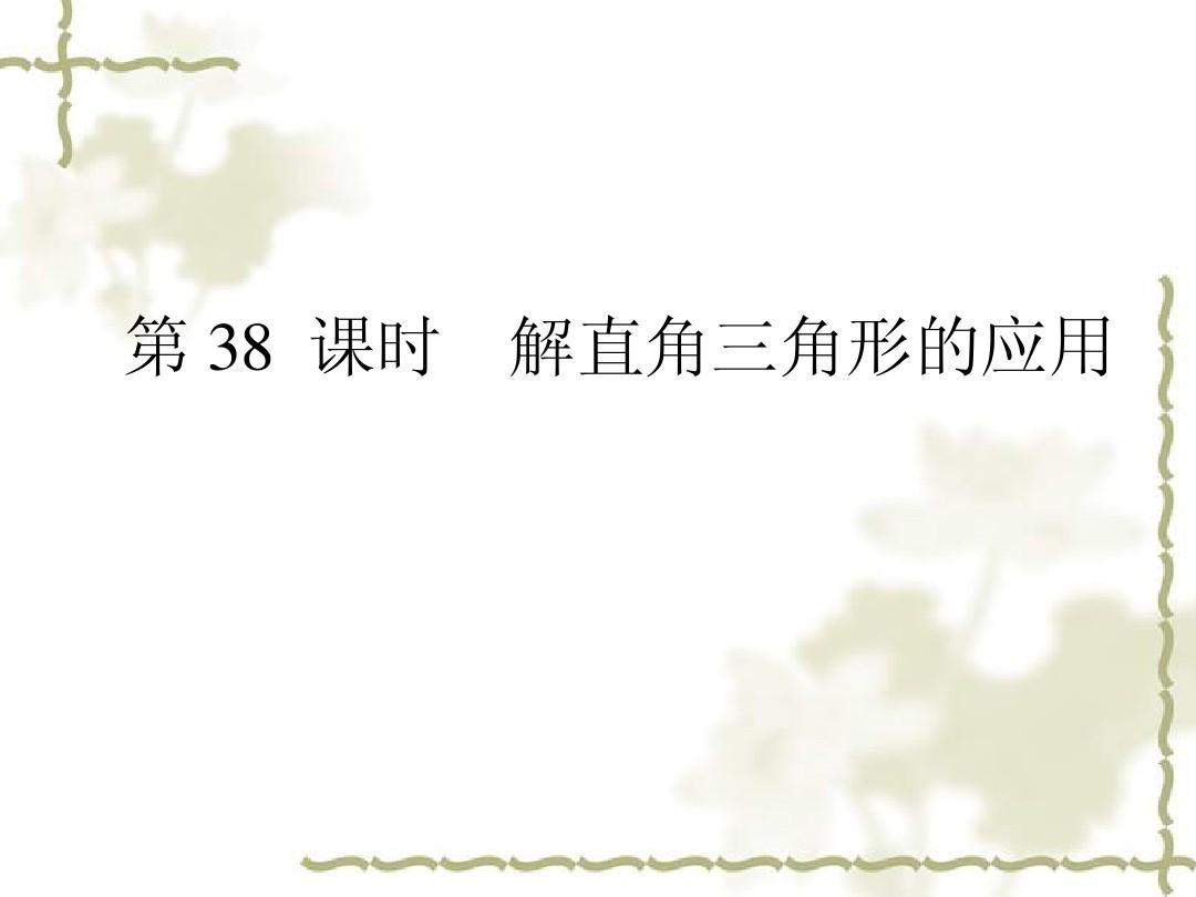 2011中考数学复习课件:第35讲_解直角三角形的应用