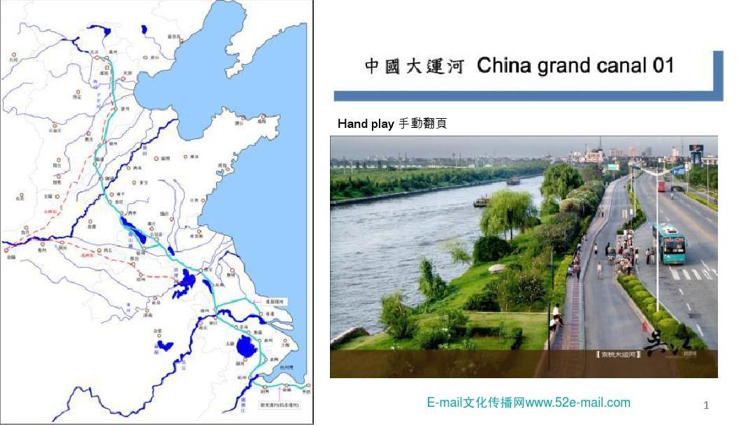 中国大运河01