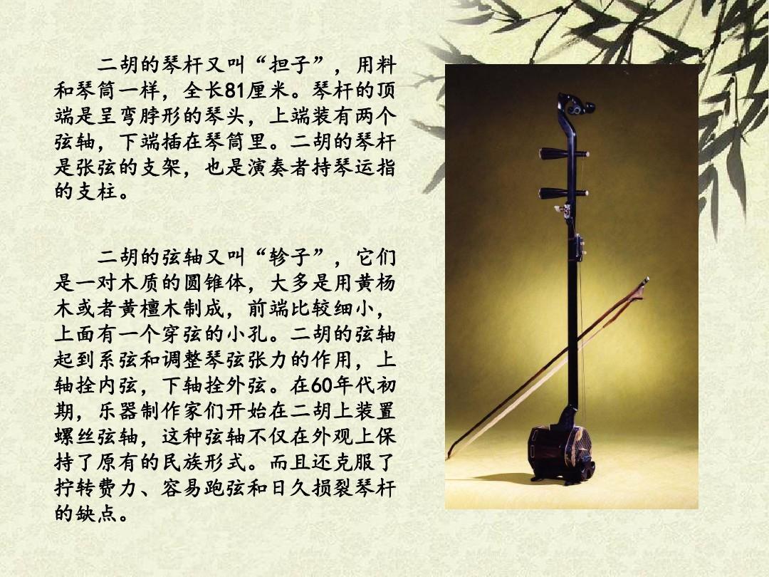 二胡的琴杆 是张弦的支架,也是演奏者持琴运指 的支柱.图片