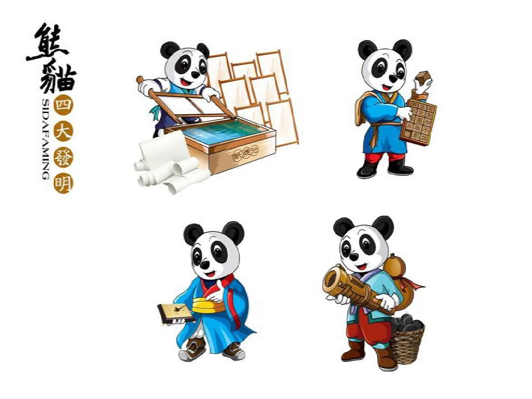 中国四大发明英文演讲稿的幻灯片图片