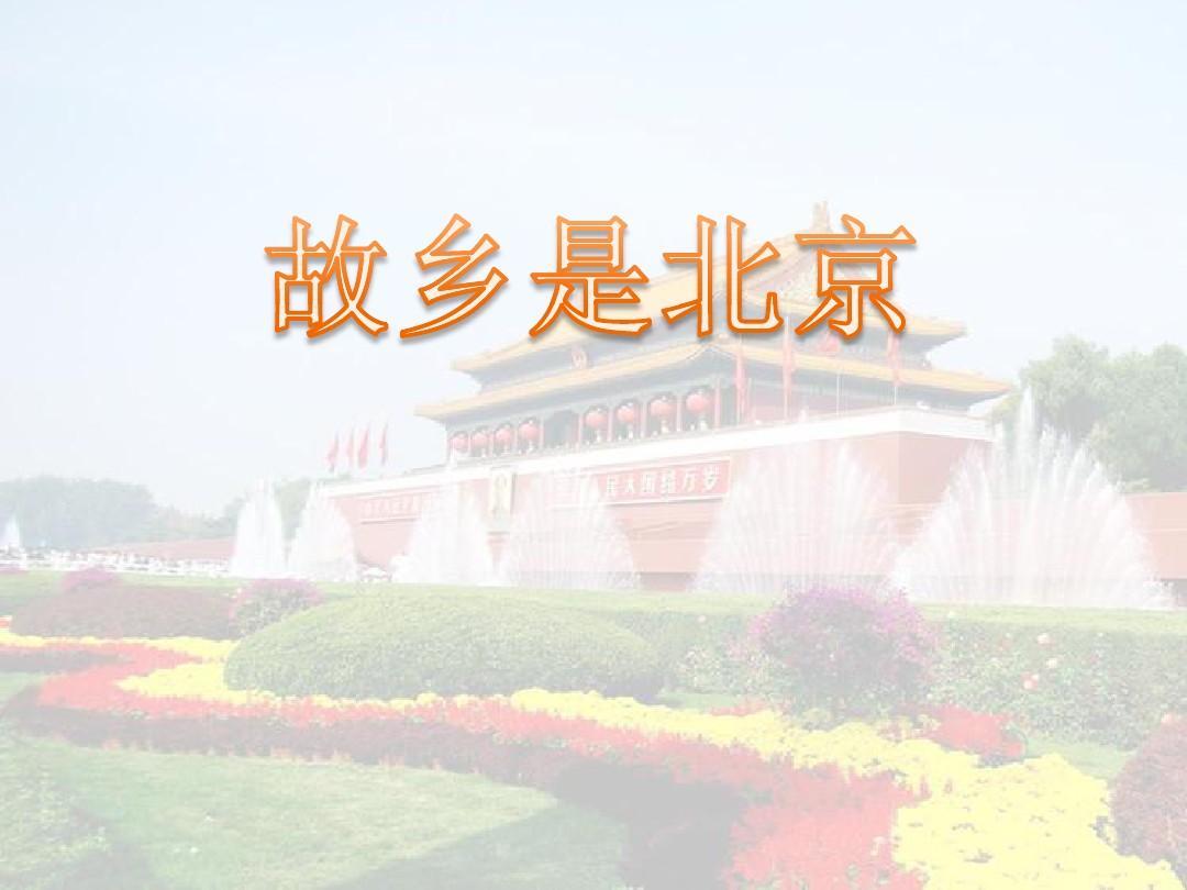 《故乡是北京》课件ppt图片