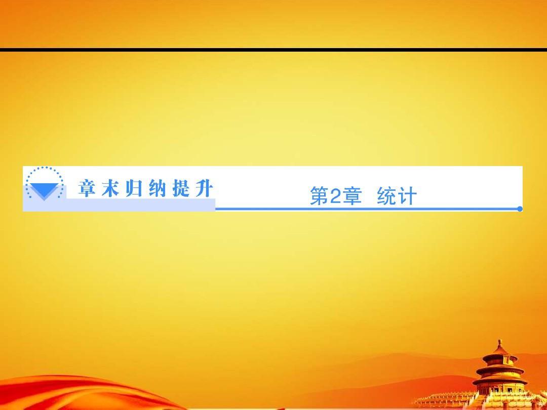 2014年苏教版语录高中表扬三-章末提升归纳【数学必修高中生图片