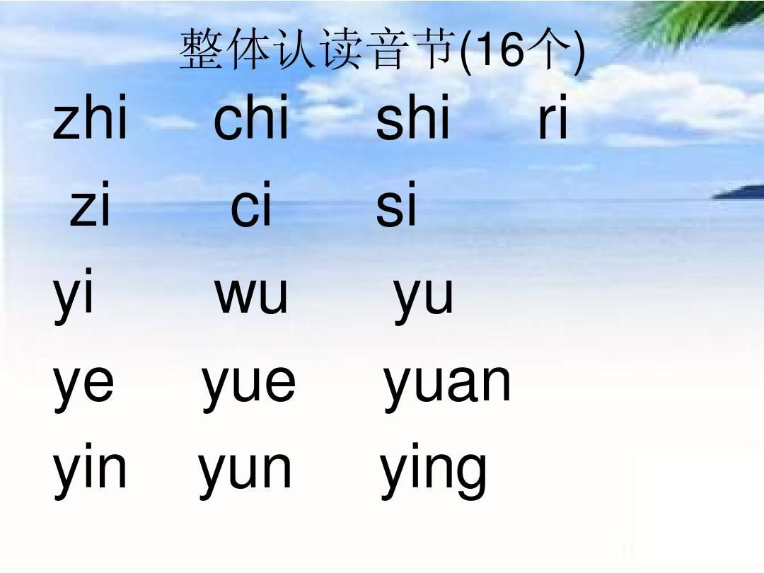 声母是平舌音的音节_一年级声母,韵母,整体认读拼音-