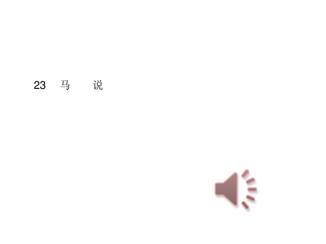 部编版人教八年级语文下册课件:23  马  说 (共10张PPT)