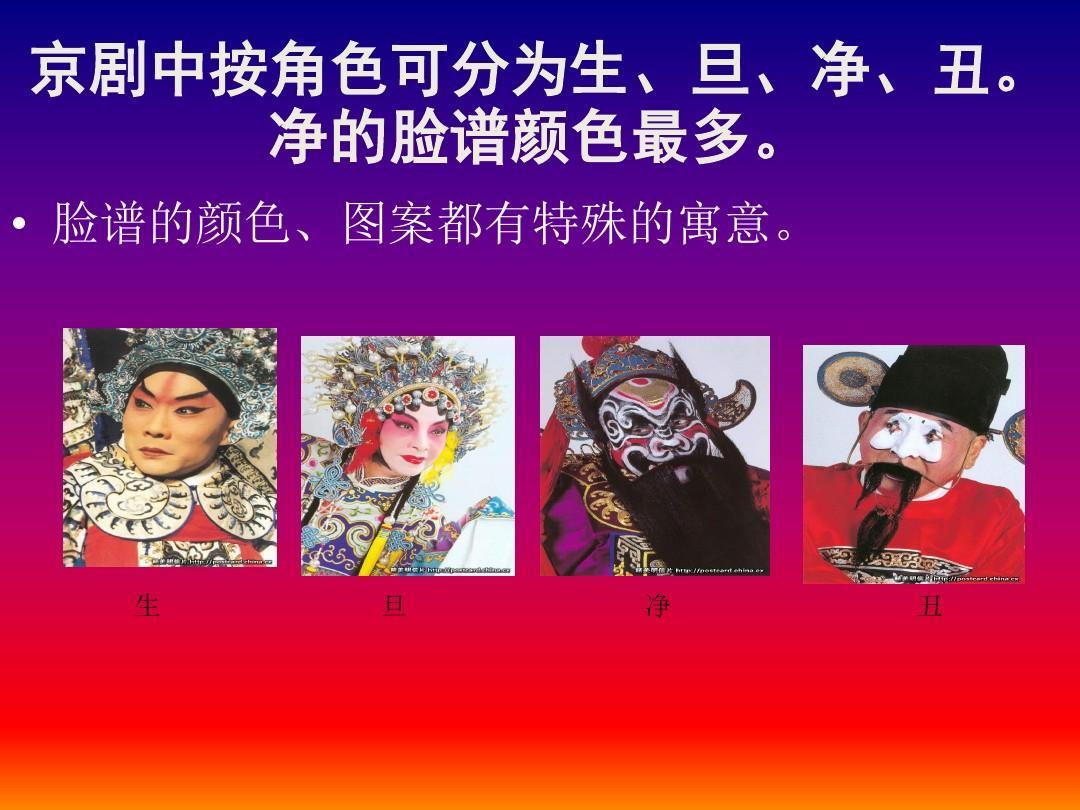 新湘教版美术六年级下册6,《唱大戏》课件ppt图片