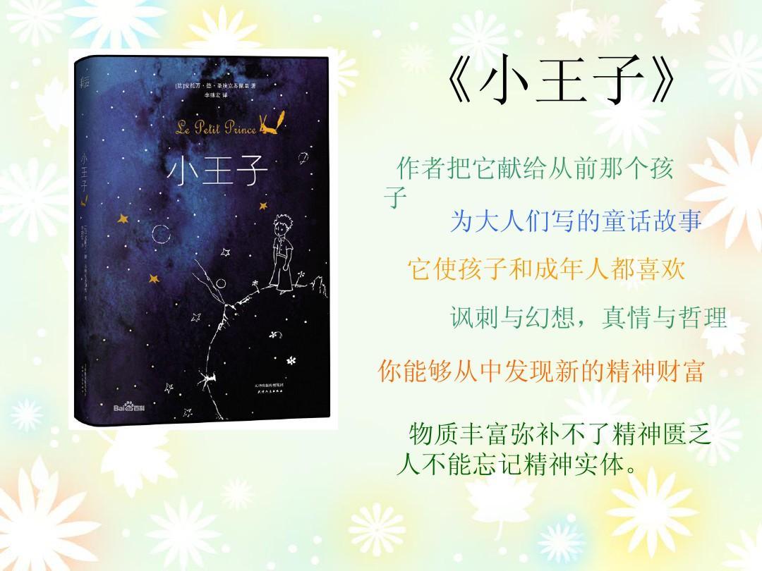 小王子英语presentation(读书交流会)PPT