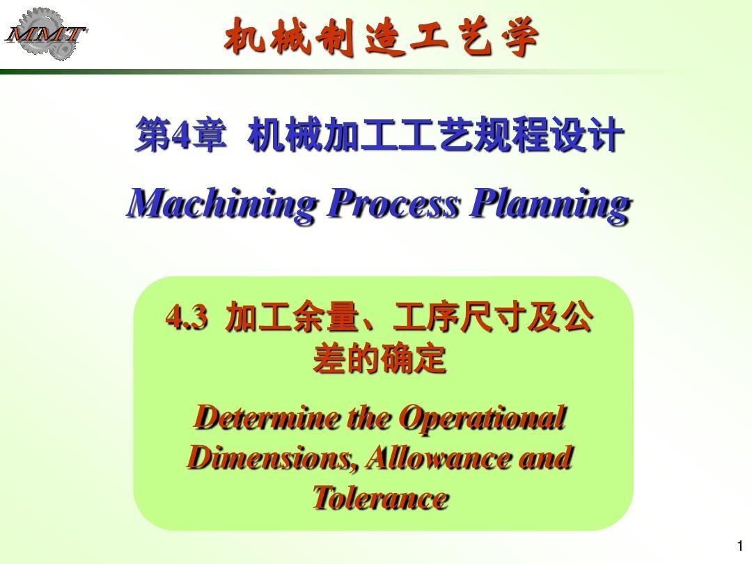 机械加工规程企业v规程PPT新乡市室内设计工艺图片
