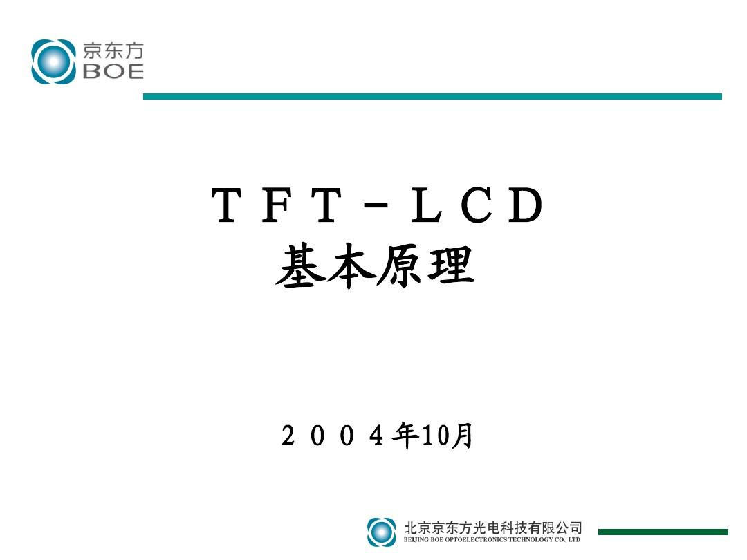 TFT-LCD的基本原理