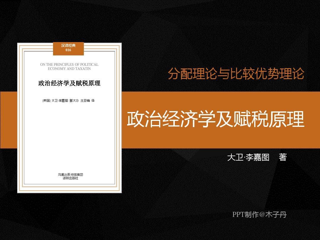 李嘉图政治经济学及赋税原理
