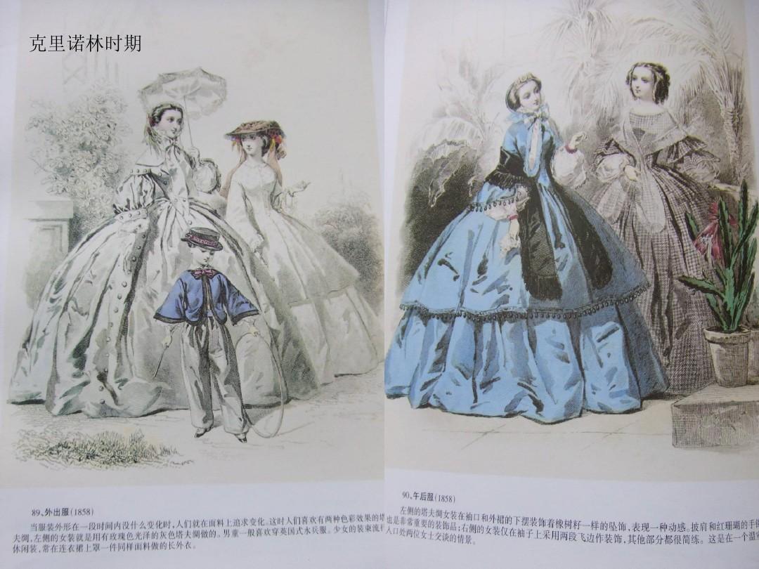 管理学 17-20世纪欧洲时装ppt  17-20世纪欧洲时装的介绍-服装图片图片