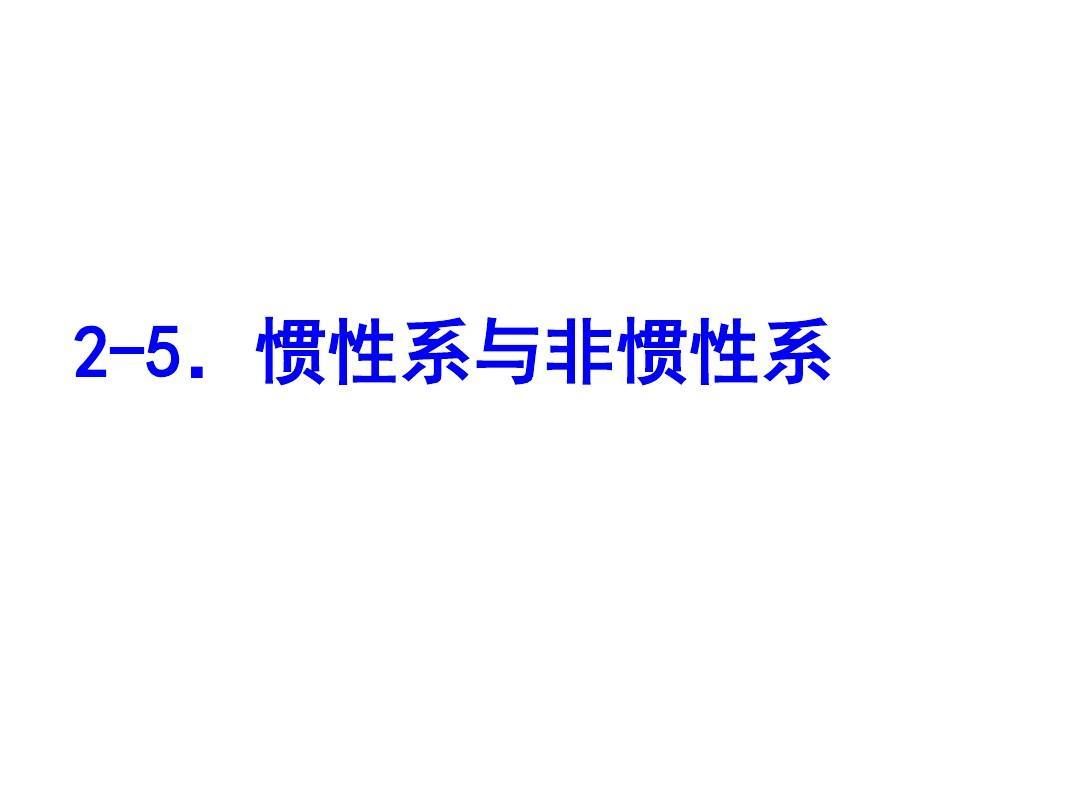 2-5 非惯性系 惯性力PPT