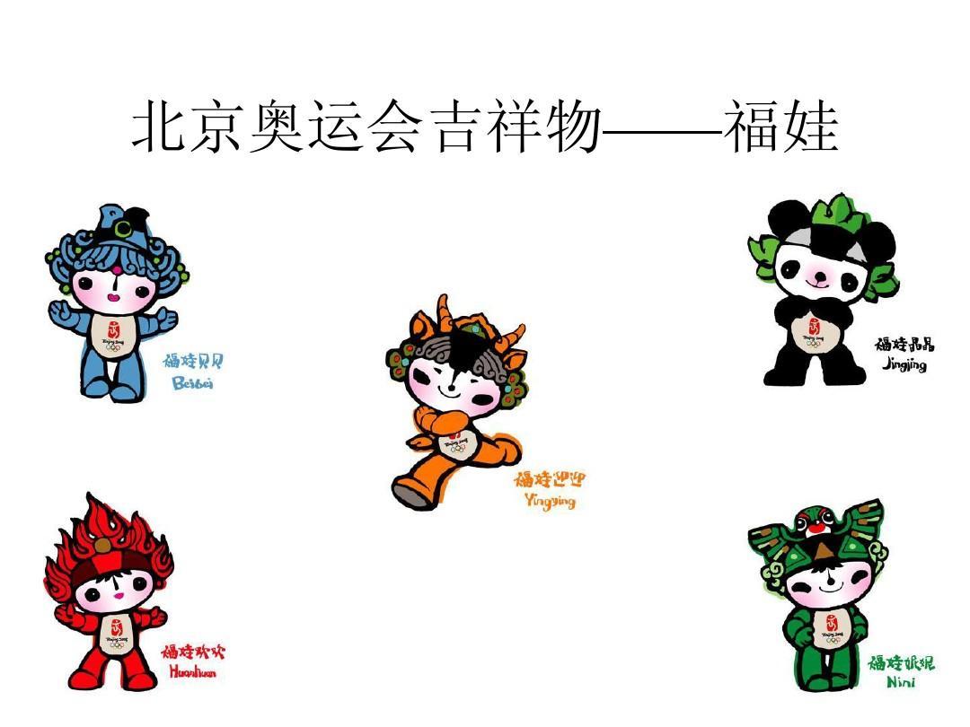 北京奥运会吉祥物——福娃图片