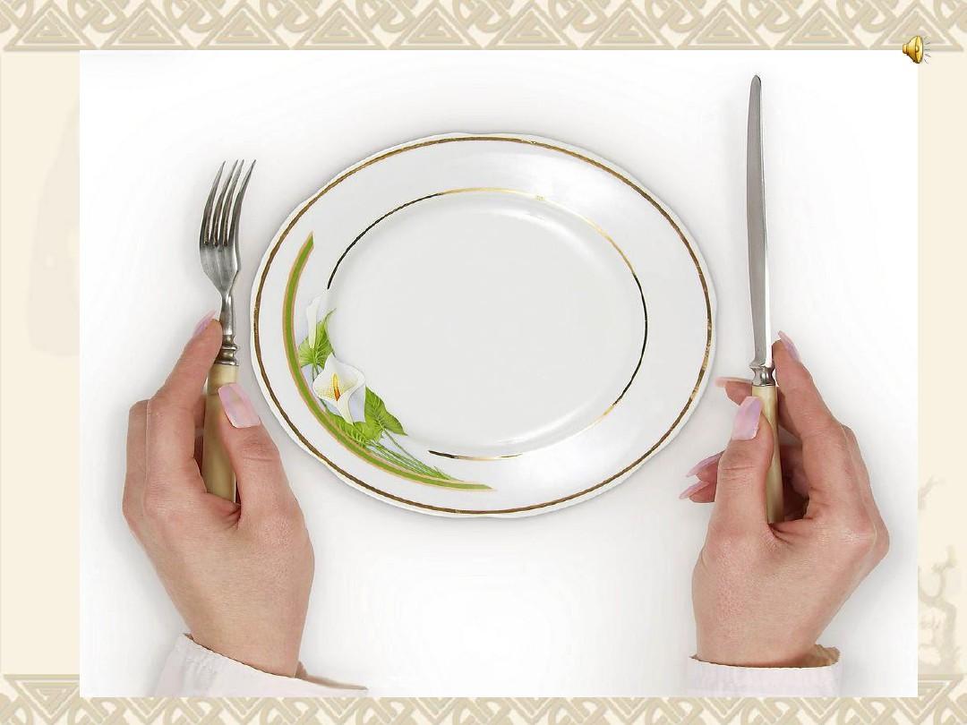 西餐礼仪ppt图片