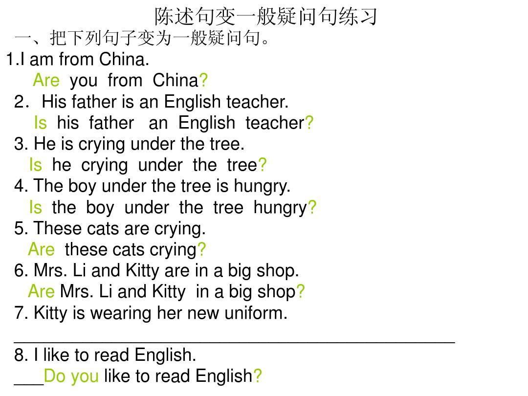 在英语里,一般疑问句回答段句初中生优美图片